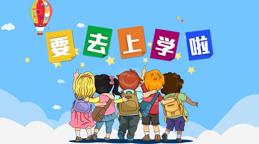 2021新生入学